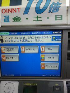 ENEOS 電子マネー選択